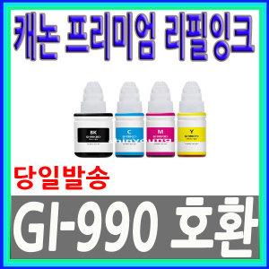 캐논 리필잉크 GI990 PIXMAG1900 G2900 G3900 G4900
