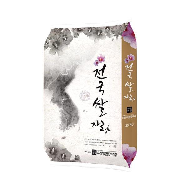 전국쌀자랑 20kg 20년도 당일도정 박스포장 품질보장