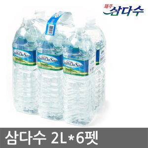 제주 삼다수 2Lx6펫/ 생수/음료/종이컵 커피/암반수