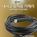 BU614 Coms 내시경 탐지용카메라.USB 타입 6LED. 5M