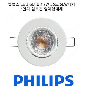 필립스 LED GU10 4.7W 36도50W대체/실내등/할로겐
