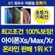 아이폰 / KT본사직영점/아이폰전기종/아이폰XR/옥션최저가100%