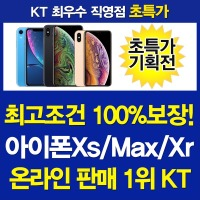KT본사직영점/아이폰전기종/아이폰XR/옥션최저가100%