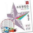 2019) 디딤돌 초등 국사과 통합본 4-2 / 4학년 문제집