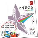 2019) 디딤돌 초등 국사과 통합본 3-2 / 3학년 문제집