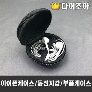 다용도 이어폰케이스/동전지갑/부품케이스