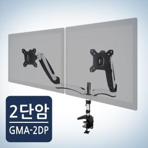 프리미엄 듀얼모니터 거치대 GMA-2DP 가스유압식