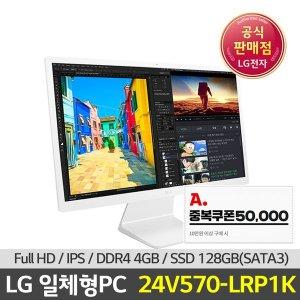 24V570-LRP1K 쿠폰할인/64만/사은품/LG일체형PC
