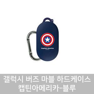 정품 갤럭시버즈 이어폰 하드케이스 캡틴아메리카-블루