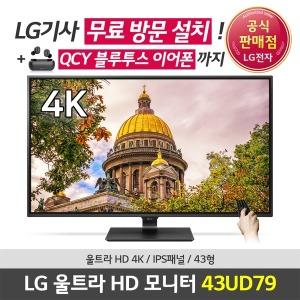 LG모니터 43UD79 IPS패널 4K UHD IPTV모니터 PBP기능