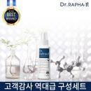 닥터라파 알 토닉 150ml 약국 탈모센터 전문판매