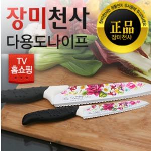 영신나이프 장미천사 장미칼/2종/칼세트/명절선물