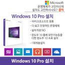 Win10 Pro 64bit 설치 파빌리온 게이밍용 추가상품