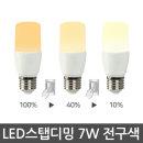 에스앤 LED스탭디밍전구 7W 3단밝기조절가능 LED전구