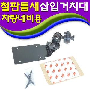 네비게이션거치대/올더로드/아이나비/폰터스/엠피온외
