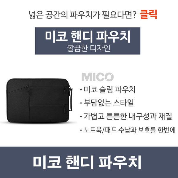 노트북 핸디 파우치 파빌리온 게이밍용 추가상품