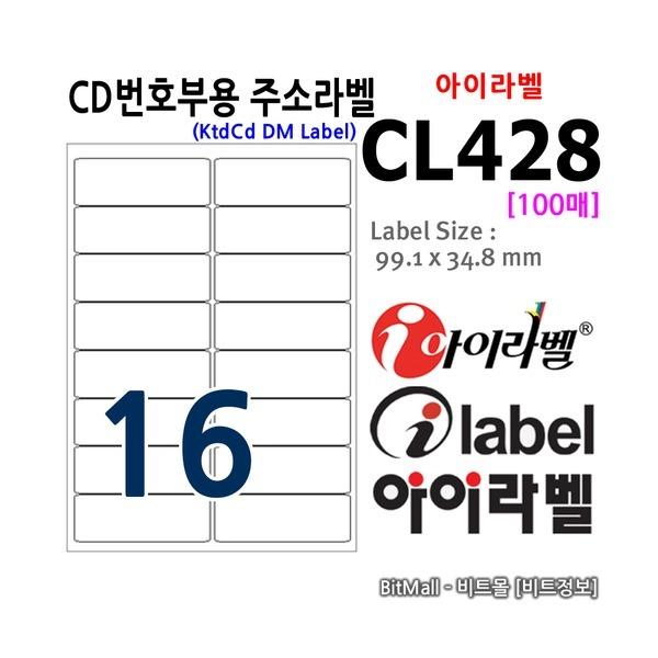 아이라벨 CL428 100매  99.1x34.8mm iLabel 비트몰