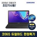 선관위 초단기사용 S급 삼성노트북 NT501R5A 미친특가