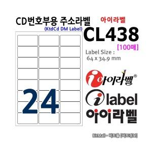 아이라벨 CL438 100매 64x34.9mm 라벨지 비트몰