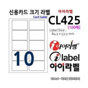 아이라벨 CL425 (10칸) 100매 신용카드크기라벨