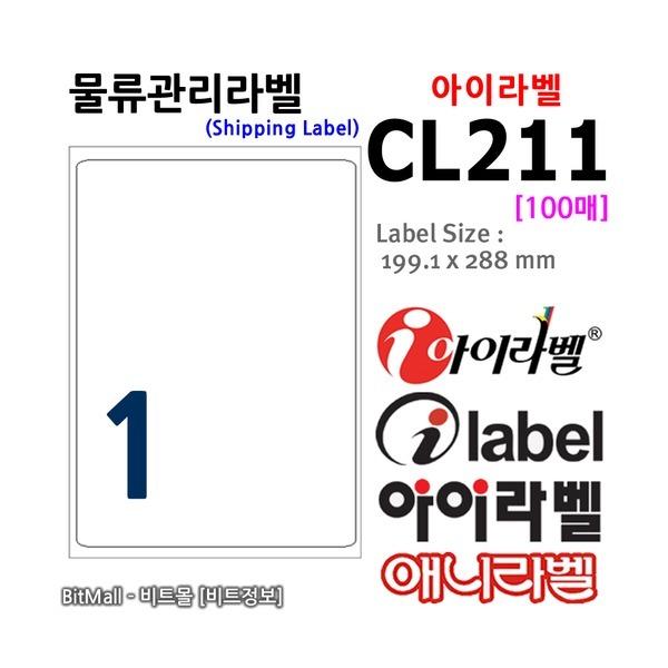 아이라벨 CL211 (1칸) 100매 199.6x289.1mm