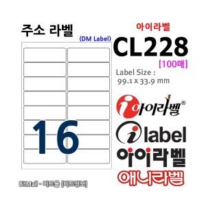 아이라벨 CL228 (16칸) 100매 99.1x33.9㎜ 주소라벨