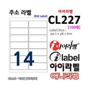 아이라벨 CL227 (14칸) 100매 99.1x38.1㎜ 주소라벨