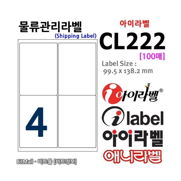 아이라벨 CL222 (4칸) 100매 99x139㎜ (구 애니라벨)