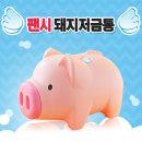 팬시 핑크 돼지저금통(대2호)/은행사은품 팬시점판