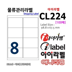 아이라벨 CL224 (8칸) 100매 98.8x67.5mm 물류라벨