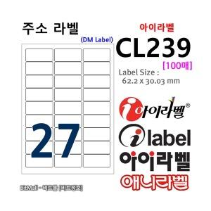 아이라벨 CL239 (27칸) 100매 62.2 x 30.03mm
