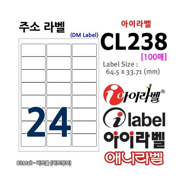 아이라벨 CL238 (24칸) 100매 64x33.8㎜ 주소라벨