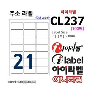 아이라벨 CL237 (21칸) 100매 63.5x38.1㎜ 주소라벨