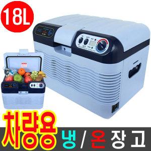 KC-1800 카이스홈카 차량용냉온장고 18L 가정사용가능