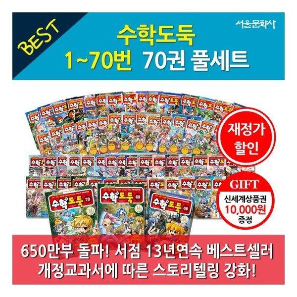 상품권1만원증정  수학도둑 1~70번 70권풀세트