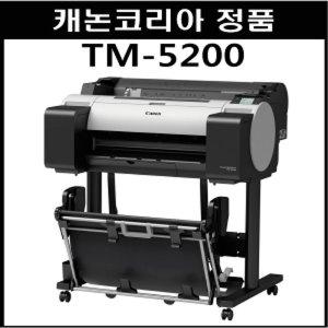 TM-5200 A1 컬러플로터 2400dpi 수도권 무료설치