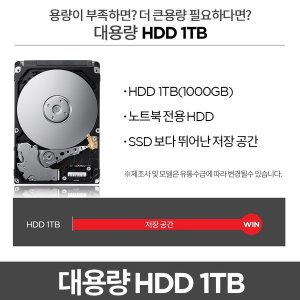 HDD 1TB 증정이벤트(장착)(Y540-15IRH)