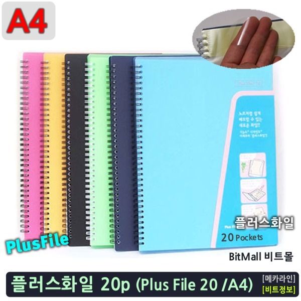 플러스화일 20p (Plus File 20p/A4) - 악보화일