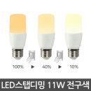에스앤 LED스탭디밍전구 11W 3단밝기조절가능 LED전구
