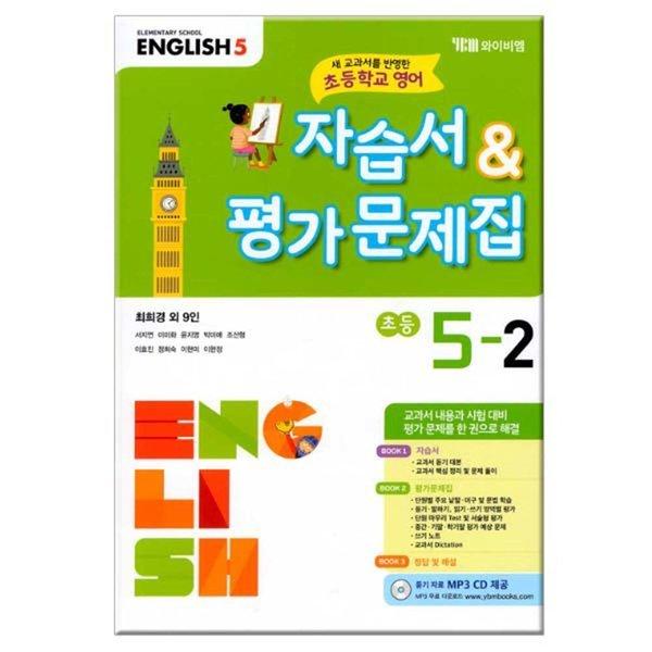 초등학교 영어 자습서  평가문제집 (최희경 외) 5-2 (사은품) YBM 와이비엠