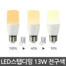 에스앤 LED스탭디밍전구 13W 3단밝기조절가능 LED전구