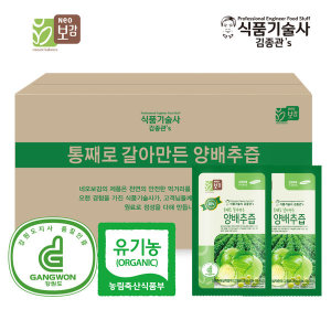 유기농 매실 양배추즙 통째로 갈아만든 양배추즙(60포)