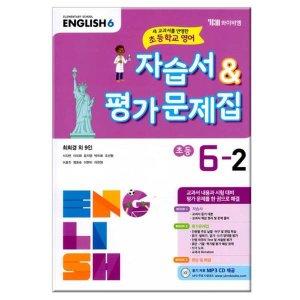 초등학교 영어 자습서  평가문제집 (최희경 외) 6-2 (사은품) YBM 와이비엠