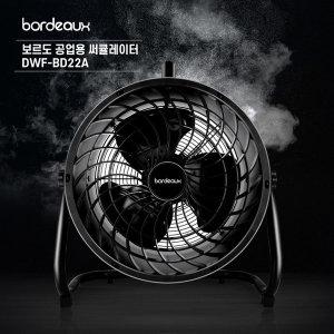 보르도 공업용 에어써큘레이터 DWF-BD22A 대형 업소용
