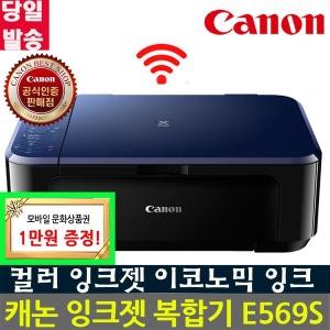 캐논 이코노믹 E569S 컬러 잉크젯 복합기 프린터 an