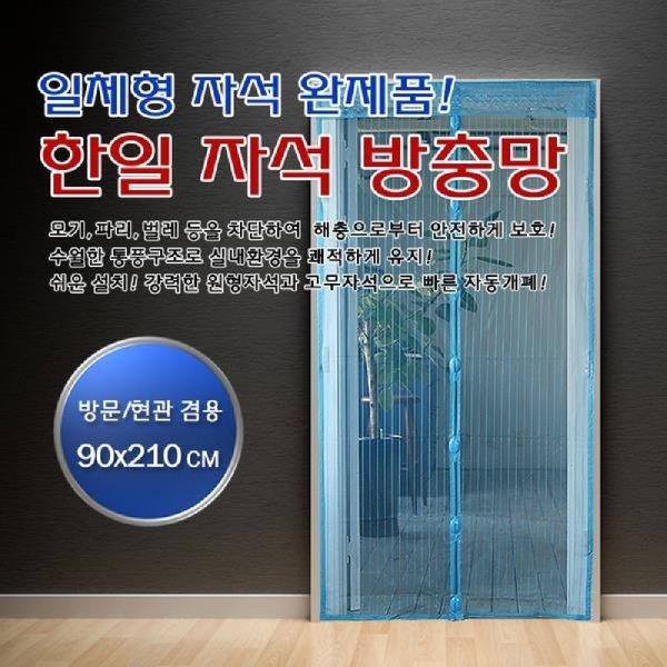 한일 방충망 방문 현관 겸용 90x210cm 블루 현관방충