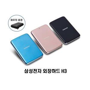 H3 외장하드 PORTABLE 1TB / 핑크골드 파우치증정