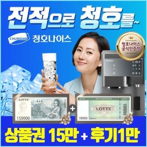 청호나이스 정수기렌탈 /상품권/토스 옴니 얼음 캐슬