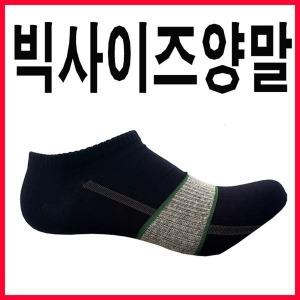 빅사이즈 남성스니커즈양말 10족세트/빅사이즈양말