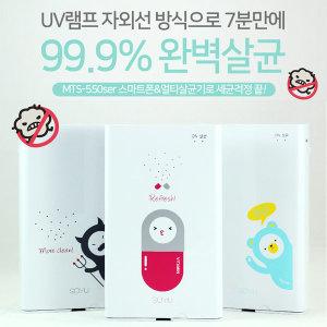 스마트폰 다용도 살균기 소독기 MTS-550